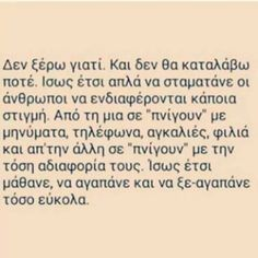Soul Quotes, Crush Quotes, Life Quotes, Inspiring Quotes About Life, Inspirational Quotes, Favorite Quotes, Best Quotes, Break Up Quotes, Greek Words