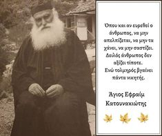 Orthodox Christianity, Wise Words, Believe, Movies, Movie Posters, Respect, Angels, Film Poster, Films