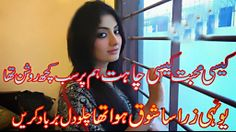 Urdu Poetry For Love With Images and Pictures