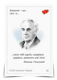 Кохання це Ukrainian Language, Literature, Love, Movie Posters, Tips, Ukraine, Amor, Literatura, Popcorn Posters