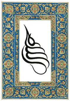 Islamic-Islam-Kaligrafi-Art-Koran-Quran-Arabic-Writing-Calligraphy-Hand-Painting-190665326383