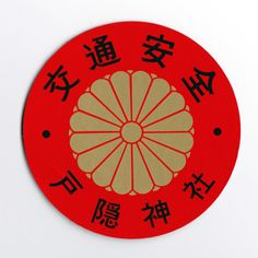 長野 戸隠神社 http://www.togakushi-jinja.jp