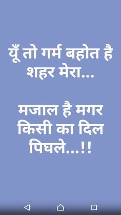 Heart stone... Hindi Quotes On Life, Epic Quotes, Motivational Quotes For Life, Truth Quotes, Inspiring Quotes About Life, Quitting Quotes, Birthday Message For Friend, Bollywood Quotes, Hindi Words