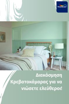 Βάψτε το υπνοδωμάτιο με χρώματα που θα σας κάνουν να νιώσετε ελεύθεροι, κάνοντας τις δικές σας σκέψεις και όνειρα. Αποχρώσεις: 80GG 67/036 30BG 56/045 10YR 73/038 #bedroom #bedroomideas #bedroominspo #interiordesign Bedrooms, Color, Ideas, Bedroom, Colour, Thoughts, Dorm Rooms, Master Bedrooms, Dorm Room