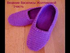 """▶ Тапочки крючком с высокой пяткой. """"Сирень"""". 1 часть. Crochet slippers. - YouTube"""
