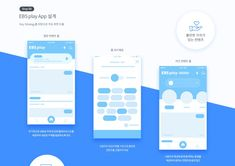 EBS Play – UX Guideline & App Design | pxd, inc. House App, Ppt Design, Mobile Ui, Ui Ux, Infographic, Presentation, Typo, Projects, Play