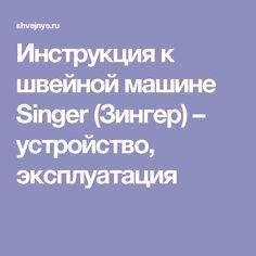 Инструкция к швейной машине Singer (Зингер) – устройство, эксплуатация