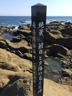 The southernmost point of Boso pennisula has a fantastic view of the ocean! Check out SummerRamblr's trip @ http://rblr.co/BzfP. #Japan #Chiba