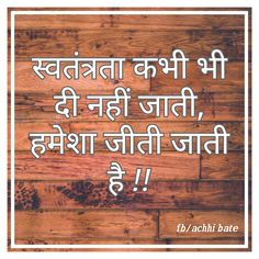 कुछ अच्छे विचार जो हमारी सोच को बदल दे - भाग - 3 Motivational Quotes In Hindi, Hindi Quotes, Thoughts In Hindi, Jokes In Hindi, Yacht Design, Inspirational Thoughts, Funny Jokes, Background Images, Coloring