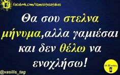 Funny Status Quotes, Funny Statuses, Funny Humor, Funny Shit, Funny Stuff, Greek Quotes, Lol, Words, Memes