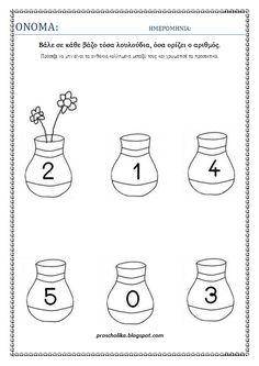 Φυλλάδια εργασίας για την ΄Ανοιξη Free Kindergarten Worksheets, Preschool Learning Activities, Worksheets For Kids, Fun Learning, Preschool Activities, Math Gs, Drawing Games For Kids, Abc Coloring Pages, Math Sheets