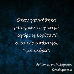 Με νεύρα εκ γενετής #greek_quotes #quotes #greekquotes #ελληνικα #στιχακια #edita
