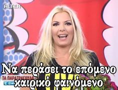 Alters, Have Fun, Humor, Sayings, Funny, Greek, Lyrics, Humour, Greek Language