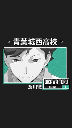 Oikawa Toru Aesthetic - Aoba Johsai - Haikyuu Wallpaper