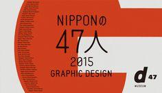 NIPPONの47人 2015 GRAPHIC DESIGN