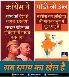 194 Best indian politics images in 2019 | Indian army