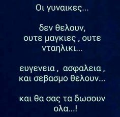 Book Quotes, Life Quotes, Bae, Greek Quotes, Psychology, Advice, Thoughts, Words, Inspiration
