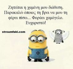 Καταζητειται! Greek Quotes, Minions, Funny Quotes, Jokes, Lol, Humor, Fictional Characters, Funny Quites, Laughing So Hard