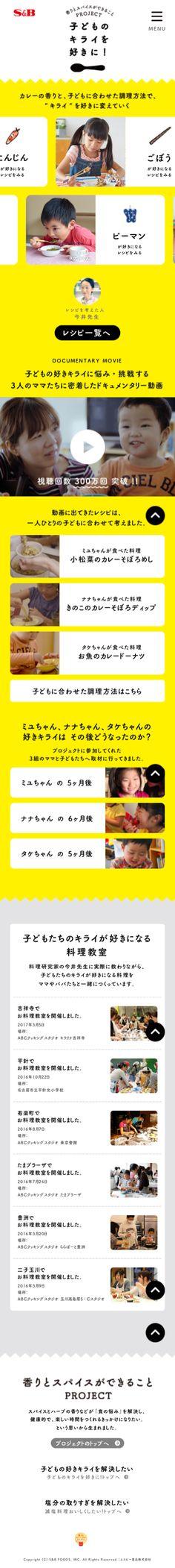 【S&B】子どものキライを好きに!SP