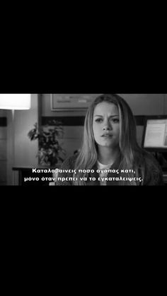 Greek Quotes, Bff, Texts, Audi, The Past, Feelings, Reading, Couples, Instagram