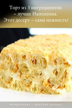 A cake of 3 ingredients is better than Napoleon. This dessert is the same tenderness! – YUMMY Desserts A cake of 3 ingredients is better than Napoleon. This dessert is the same tenderness! Baking Recipes, Cake Recipes, My Favorite Food, Favorite Recipes, French Dessert Recipes, Russian Cakes, Easy Casserole Recipes, Russian Recipes, International Recipes