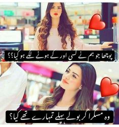 Urdu Poetry 2 Lines, Love Poetry Urdu, Poetry Quotes, Funny Quotes In Urdu, Cute Funny Quotes, Qoutes, Love Romantic Poetry, Romantic Images, Comedian Quotes
