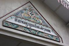 """Wiwara Kusuma Winayang Reka"" - Sengkalan Pura Pakualaman"