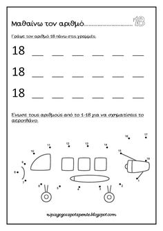Preschool Worksheets, Math Equations, Education, Training, Preschool Printables, Learning