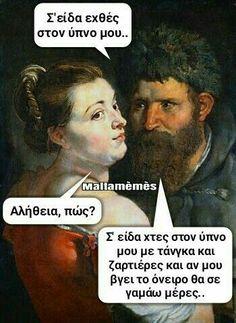 Ancient Memes, Greek, Paris, Humor, Sexy, Funny, Movies, Movie Posters, Montmartre Paris