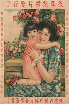 Chinese Cigarette Ad (Woman and child) by Artist Unknown | Vintage Posters at International Poster Gallery