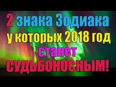2 знака Зодиака у которых 2018 год станет Судьбоносным!!! - YouTube