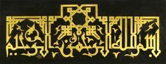 ismail orman-hattatlar sofası Bismillah Calligraphy, Turkish Art, Islamic Art, Muslim, Islam