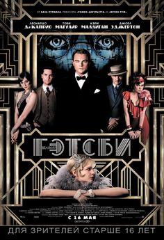 Великий Гэтсби (The Great Gatsby). Знаю спойлер: ДиКаприо не получит «Оскар». Тем не менее, надо посмотреть.