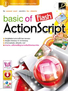 Ookbee - basic of Flash ActionScript