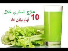 علاج السكري والشفاء خلال 10 أيام بإذن الله