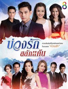 41 Best Thai dramas images in 2019 | Thai drama, Drama, Kdrama