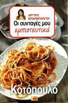Greek Recipes, Food And Drink, Chicken, Meat, Books, Livros, Libros, Livres, Book