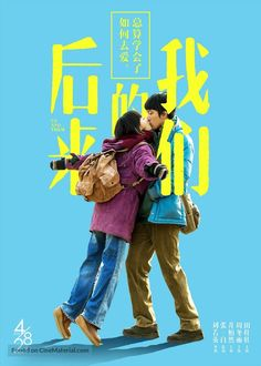 [VOIR-FILM]] Regarder Gratuitement Us and Them VFHD - Full Film. Us and Them Film complet vf, Us and Them Streaming Complet vostfr, Us and Them Film en entier Français Streaming VF Film Poster Design, Poster Layout, This Is Us Movie, Chinese Movies, Graphic Design Inspiration, Editorial Design, Good Movies, Watch Movies, Book Design
