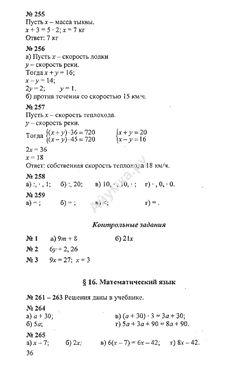 Ответы к заданиям на странице №36 учебника - Математика 5 класс Зубарева Мордкович ГДЗ решебник