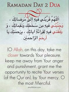 اَللّهُمَّ قَرِّبْني فيهِ اِلى مَرضاتِكَ ، وَجَنِّبْني فيهِ مِن سَخَطِكَ وَنَقِماتِكَ ، وَ وَفِّقني فيهِ لِقِرائَةِ اياتِِكَ ، بِرَحمَتِكَ يا أرحَمَ الرّاحمينَ . (O Allah, on this day, take me closer towards Your pleasure, keep me away from Your anger and punishment, grant me the opportunity to recite Your verses (of the Qur'an), by Your mercy, O the most Merciful.