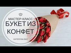 МАСТЕР-КЛАСС БУКЕТ ИЗ КОНФЕТ / DIY crafts : How to make crepe paper flowers - YouTube