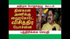 தினகரன்  அணிக்கு   ஹைகோர்ட் விசித்திர யோசனை  latest tamil political news  | kollywood newsthis video for latest tamil political news in ttv dhinakaran , sasikala natarajan , o.panneerselvam , admk tamil natu recent update today அதிம... Check more at http://tamil.swengen.com/%e0%ae%a4%e0%ae%bf%e0%ae%a9%e0%ae%95%e0%ae%b0%e0%ae%a9%e0%af%8d-%e0%ae%85%e0%ae%a3%e0%ae%bf%e0%ae%95%e0%af%8d%e0%ae%95%e0%af%81-%e0%ae%b9%e0%af%88%e0%ae%95%e0%af%8b%e0%ae%b0%e0%af%8d%e0%ae%9f/