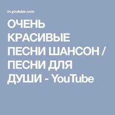 ОЧЕНЬ КРАСИВЫЕ ПЕСНИ ШАНСОН / ПЕСНИ ДЛЯ ДУШИ - YouTube