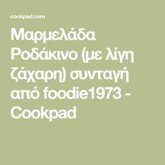 Μαρμελάδα Ροδάκινο (με λίγη ζάχαρη) συνταγή από foodie1973 - Cookpad