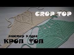 Мастер-класс по вязанию лифа для кроп топа крючком, по мотивам Crop Top из интернета. - YouTube