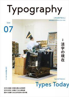 Typography 07—文字を楽しむデザインジャーナル誌がリニューアル!編集担当の宮後さんにインタビューをしました - フォントブログ