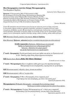 4ο Δημοτικό Σχολείο Μελισσίων – Χριστούγεννα 2011 1 Φον Κουραµπιές εναντίον Κόµη Μελοµακαρόνη Του Κυριάκου Χαρίτου ∆ιασκευ...