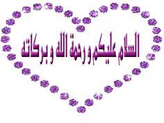 "Résultat de recherche d'images pour ""وعليكم السلام والرحمة الله وبركاته"""