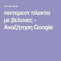 πιντερεστ πλεκτα με βελονες - Αναζήτηση Google