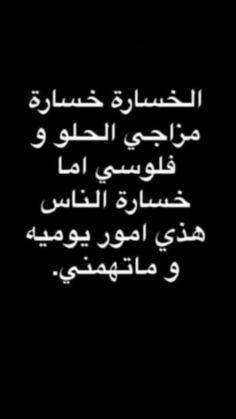 ضحك حتى البكاء ضحك جزائري ضحك حتى البول ضحك معنى ضحك اطفال فوائد الضحك ضحك Meaning الضحك في المنام نكت ق Laughing Quotes Movie Quotes Funny Funny Arabic Quotes